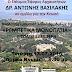 Ομιλία Δρ. Αντώνη Βασιλάκη & ρεμπέτικη βραδιά, Π.Σ. ΚΝΩΣΟΥ