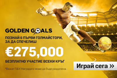 http://bit.ly/GOLDEN_GOALS