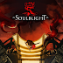 Review: Soulblight (Nintendo Switch)