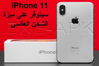iPhone 11 سيتوفر على ميزة الشحن العكسي