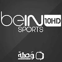 قناة بي ان سبورت 10 مباشر
