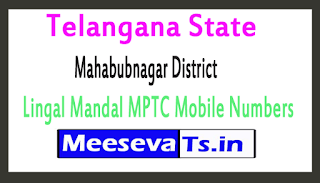 Lingal Mandal MPTC Mobile Numbers List Mahabubnagar District in Telangana State