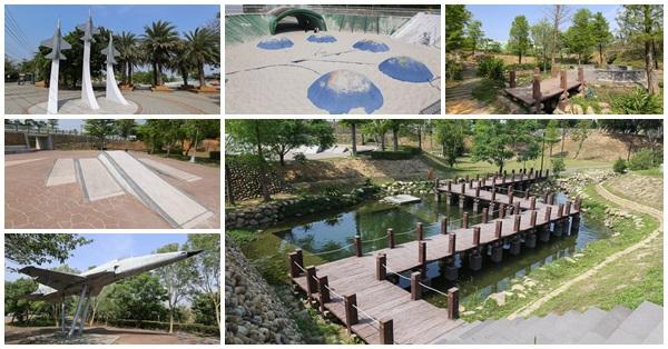台中神岡|圳前仁愛公園|飛機場主題|小橋流水|落羽松|沙池|親子同遊好去處