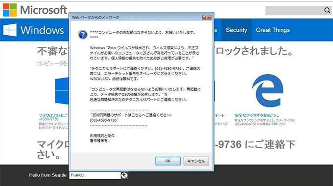 Windowsサポート とは / 解決方法 - PCトラブルサ …
