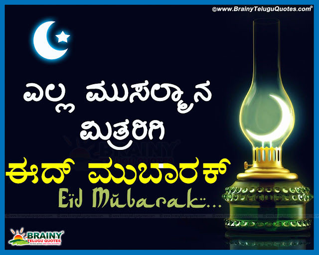 Kannada Muslims Quotations, Kannada Eid Mubarak Greetings Gifts, Kannada Language 2016 Ramzan Greetings, Ramadan Kannada Greetings HQ, Best Gifts For Ramadan in India, Ramadan Kannada 2016  Quotations, Ramadan 2016 Greetings in Kannada Font, Kannada Ramjan 2016 Images,