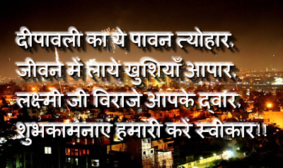 Happy-Diwali-Shayari-Jokes-Sms-Pics-in-Hindi