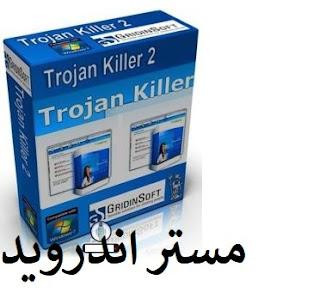 تحميل برنامج تروجان كيلر 2018 احدث اصدار Trojan Killer 2.1  للكمبيوتر و الاندرويد