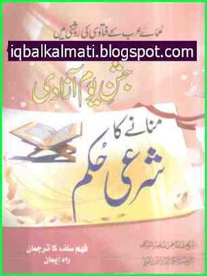 Jashan-e-Youm e Azadi