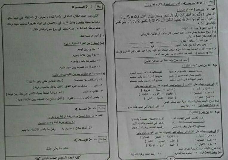 إمتحان عربي للشهادة الإعدادية الجيزة