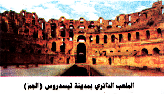 الموسوعة المدرسية - الملعب الدائري بمدينة تيسدروس الجم