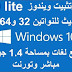 تحميل وتثبيت ويندوز 10 lite اخر تحديث للنواتين 32 و64 بت وسبع لغات بمساحة 1.4 جيجا مباشر وتورنت