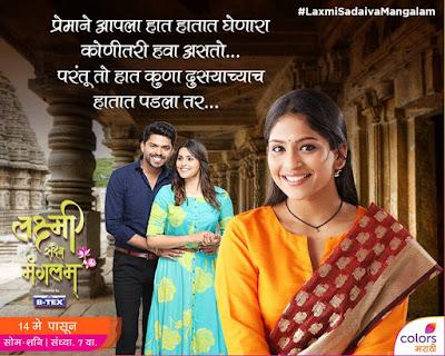 Lakshmi Sadaiva Mangalam Serial