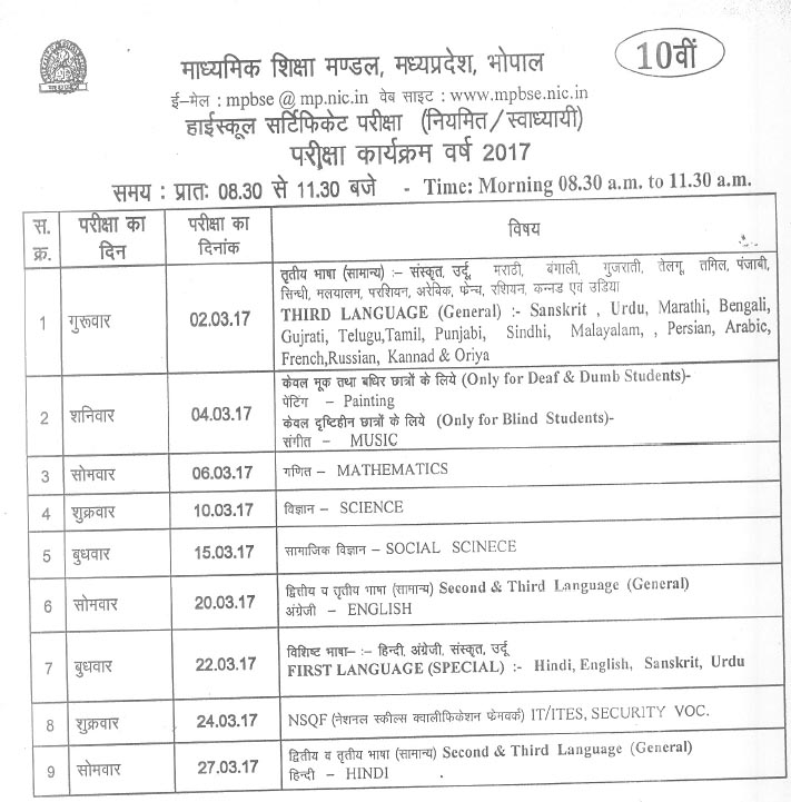 Madhya Pradesh 10th Time Table 2017