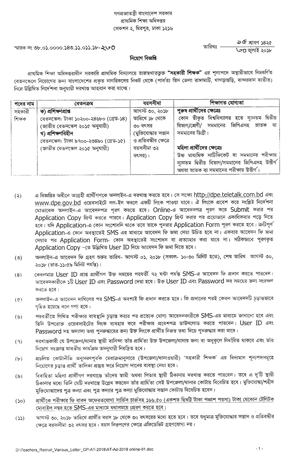 Primary Assistant Teacher Job