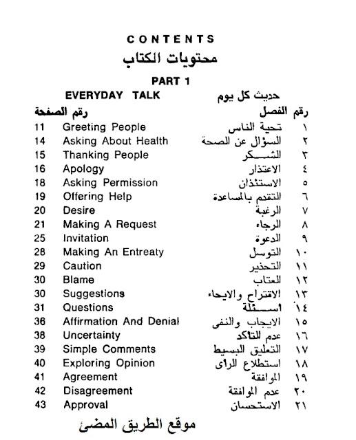 كتاب محادثات انجليزية مترجمة للعربية