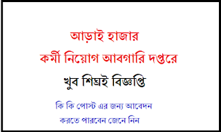 west bengal govt jobs | শিলিগুড়ি  পৌর এলাকার জন্য ৭৪টি অনারারি হেলথ ওয়ার্কার  পদে নিয়োগ 6