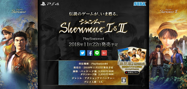The official website for Shenmue I & II in Japan