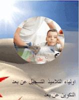 اولياء التلاميذ التسجيل عن بعد التكوين عن بعد amatti