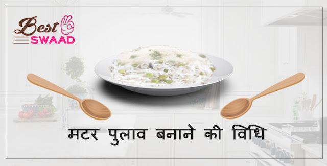 Recipe of Matar Pulao in Hindi | मटर पुलाव बनाने की विधि इन हिंदी