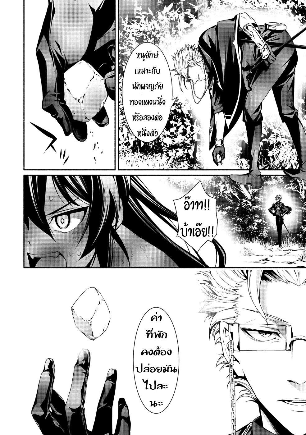 อ่านการ์ตูน Saikyou Party no Zatsuyougakari Ossan wa Muriyari Kyuuka o Tora Sareta you desu ตอนที่ 1 หน้าที่ 29