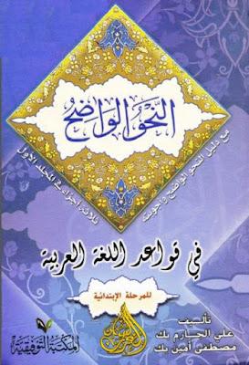النحو الواضح في قواعد اللغة العربية للمرحلة الابتدائية - علي الجارم وأمين (الدار التوفيقية) , pdf