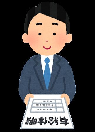 有給休暇を申請する人のイラスト(男性)