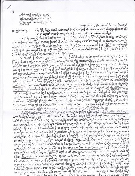Dr chatgyi myanmar love story video