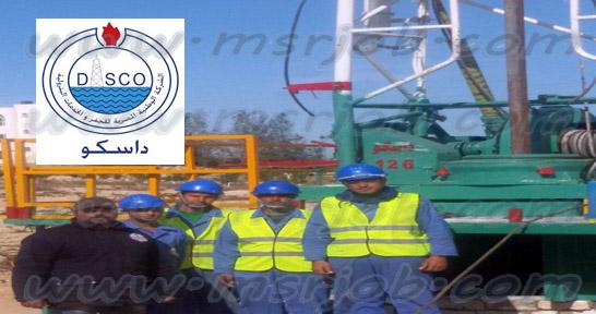 اعلان وظائف الشركة الوطنية المصرية للحفر والخدمات البترولية داسكو