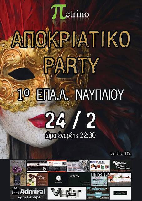 Αποκριάτικο Party του 1oυ ΕΠΑΛ Ναυπλίου