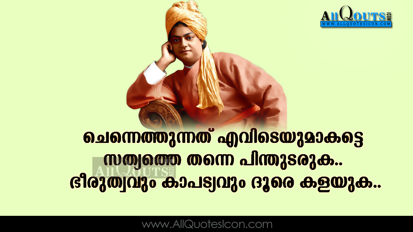 Success Quotes Malayalam Life Inspiration Pictures Www