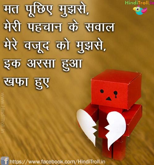 Cute Sad Love Hindi Pics Quote And Backgrounds 2016: Mat Pushiye Mujse Meri Phchaan Ke Swaal