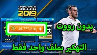 تهكير،لعبة،dream, league,soccer,2019