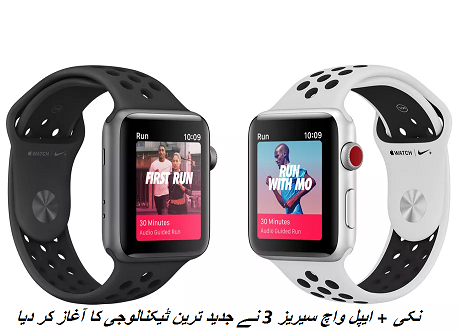 Nike+ Apple Watch Series 3 is launch  |technologypk latest tech news
