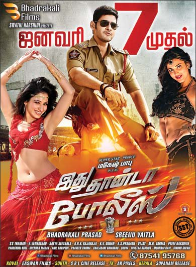 Aagadu 2014 full hd Hindi Dual Audio 480p UNCUT BluRay 580MB ESubs