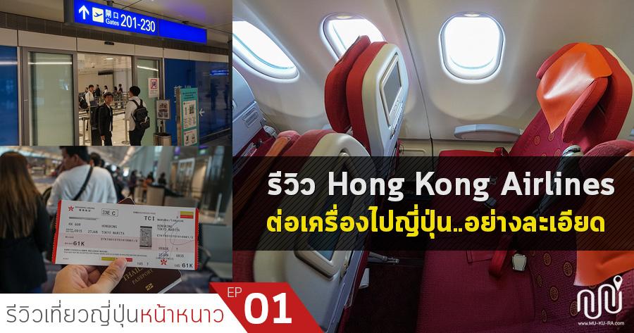 รีวิววิธีเดินทางจากสุวรรณภูมิด้วย Hong Kong Airlines ต่อเครื่องไปนาริตะ