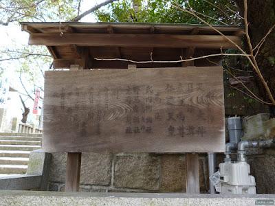 三光神社の案内板