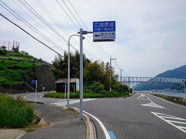とびしま海道 大崎下島 豊浜大橋