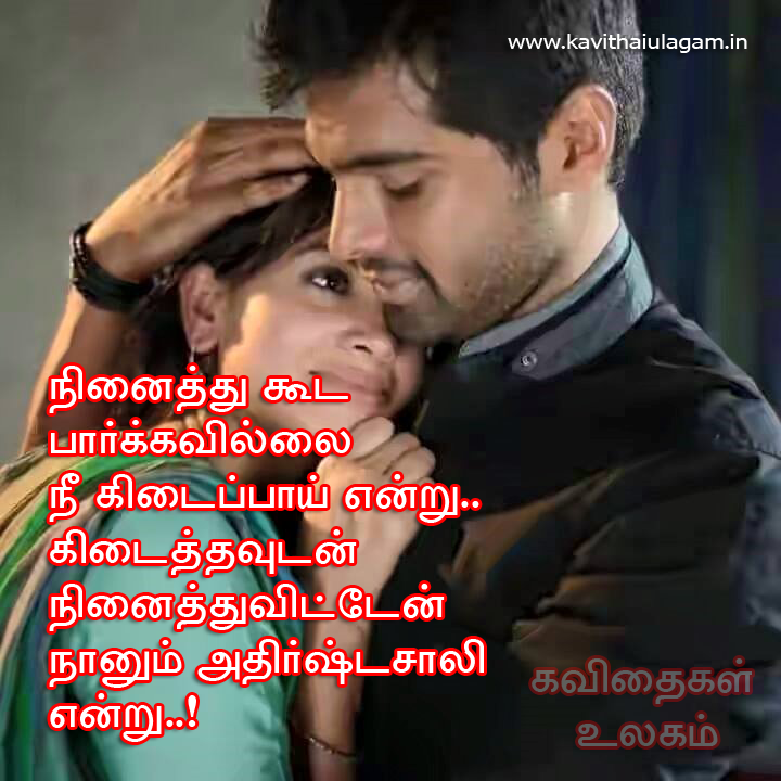 Love Images For Husband In Tamil - impremedia.net