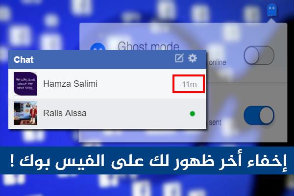 طريقة إخفاء أخر ظهور لك على الفيس بوك   طريقة بسيطة !