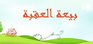 Hukum Baiat dalam Islam