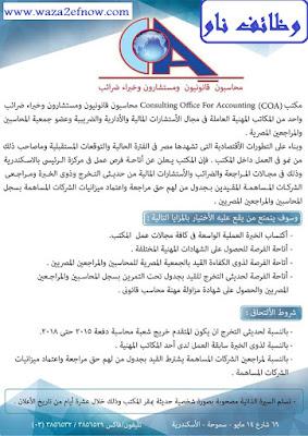 إعلان وظائف للمحاسبين القانونيين ومستشارين وخبراء ضرائب