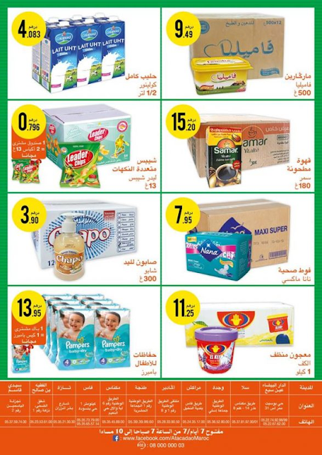 catalogue atacadao aout aid adha 2018
