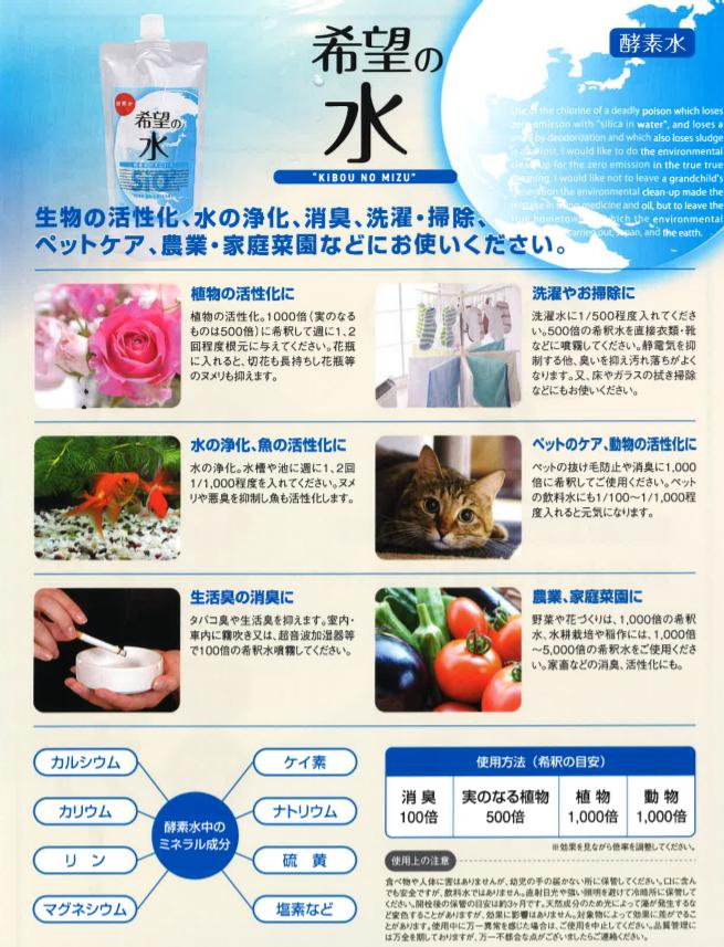 酵素水 希望の水