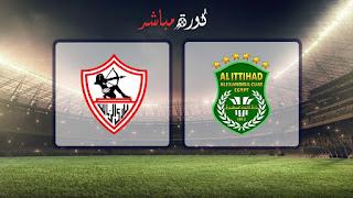 مشاهدة مباراة الزمالك والاتحاد السكندري بث مباشر 30-11-2018 كأس زايد للأندية الأبطال