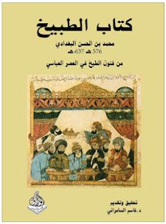 كتاب الطبخ أقدم الموسوعات في علم التغذية