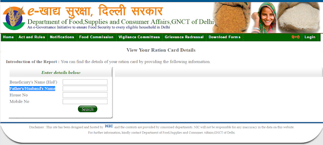 Search Delhi Ratin Card by Name