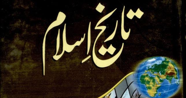 Islamic Books Free Download in Urdu, English, Urdu Hindi