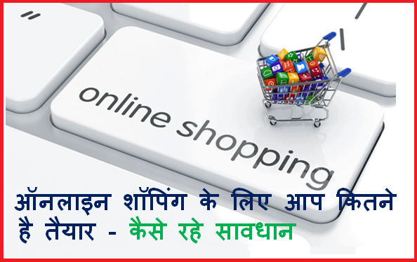 online-shopping-in-hindi-digital-privacy