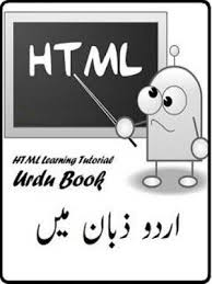 java programming book in urdu pdf