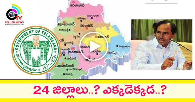 where the New Districts in Telangana, New Telangana Districts, 24 new Districts in telangana